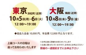 日本痩身美容協会_開催日