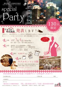 日本痩身美容協会パーティー2017.03.04チラシ