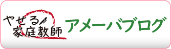 btn_ameba-blog-mini
