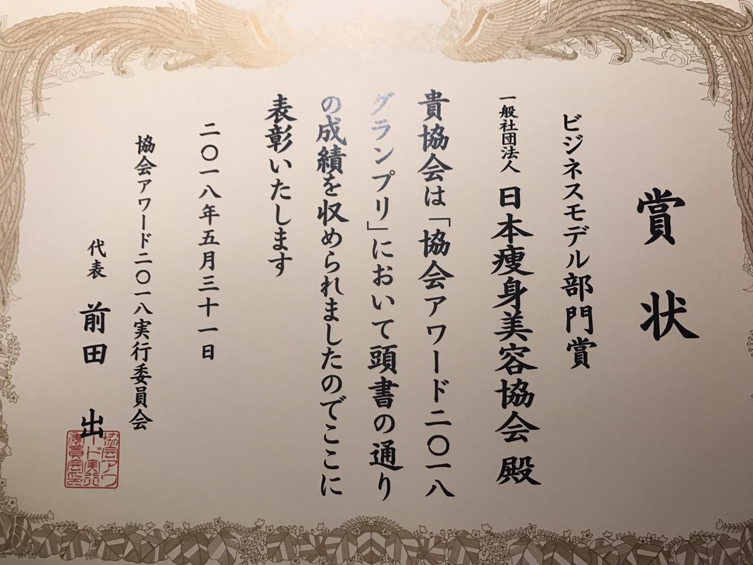 協会アワード授賞式03