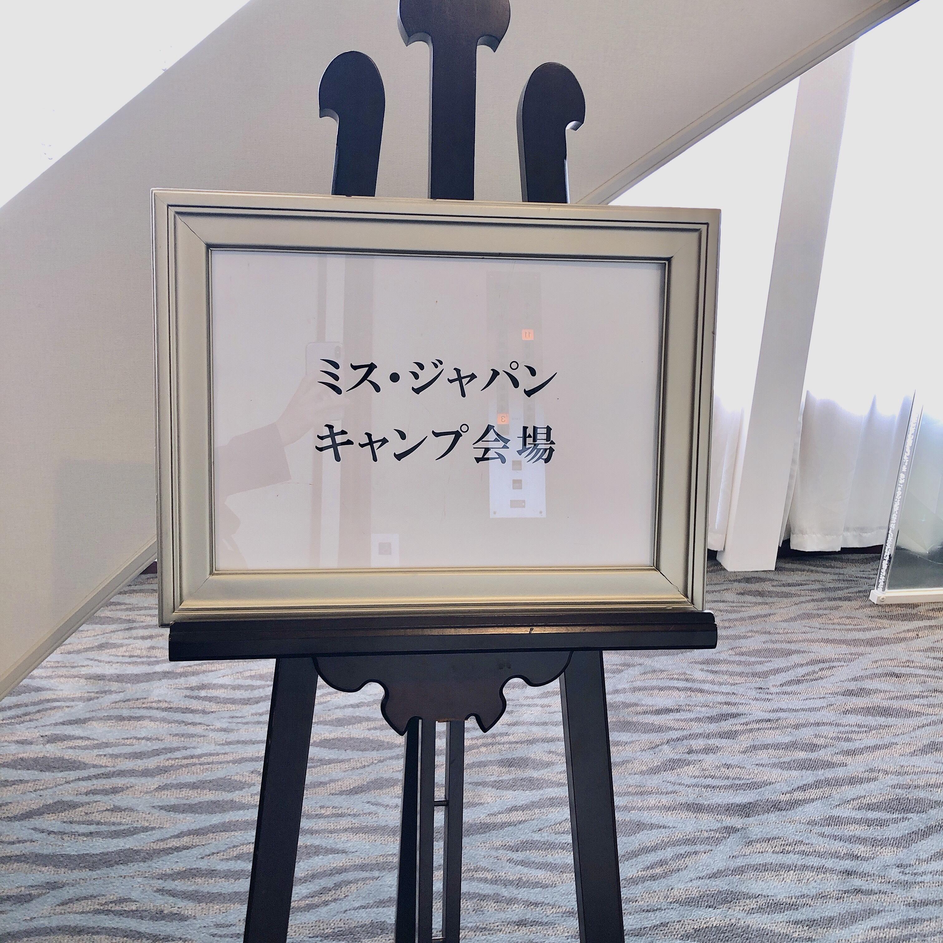 ミスジャパン2019-01